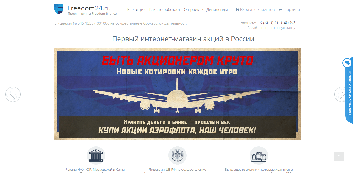Официальный сайт Freedom24