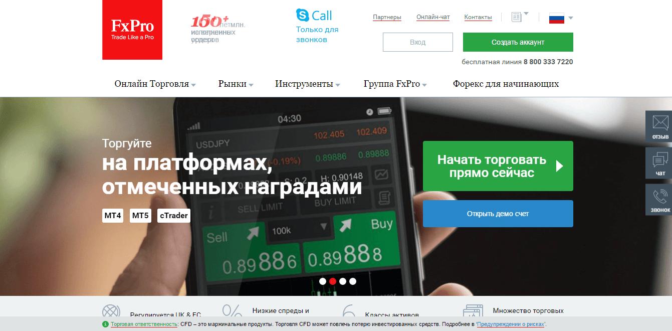 Официальный сайт FxPro