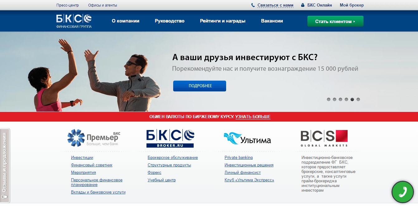 Официальный сайт группы компаний БКС