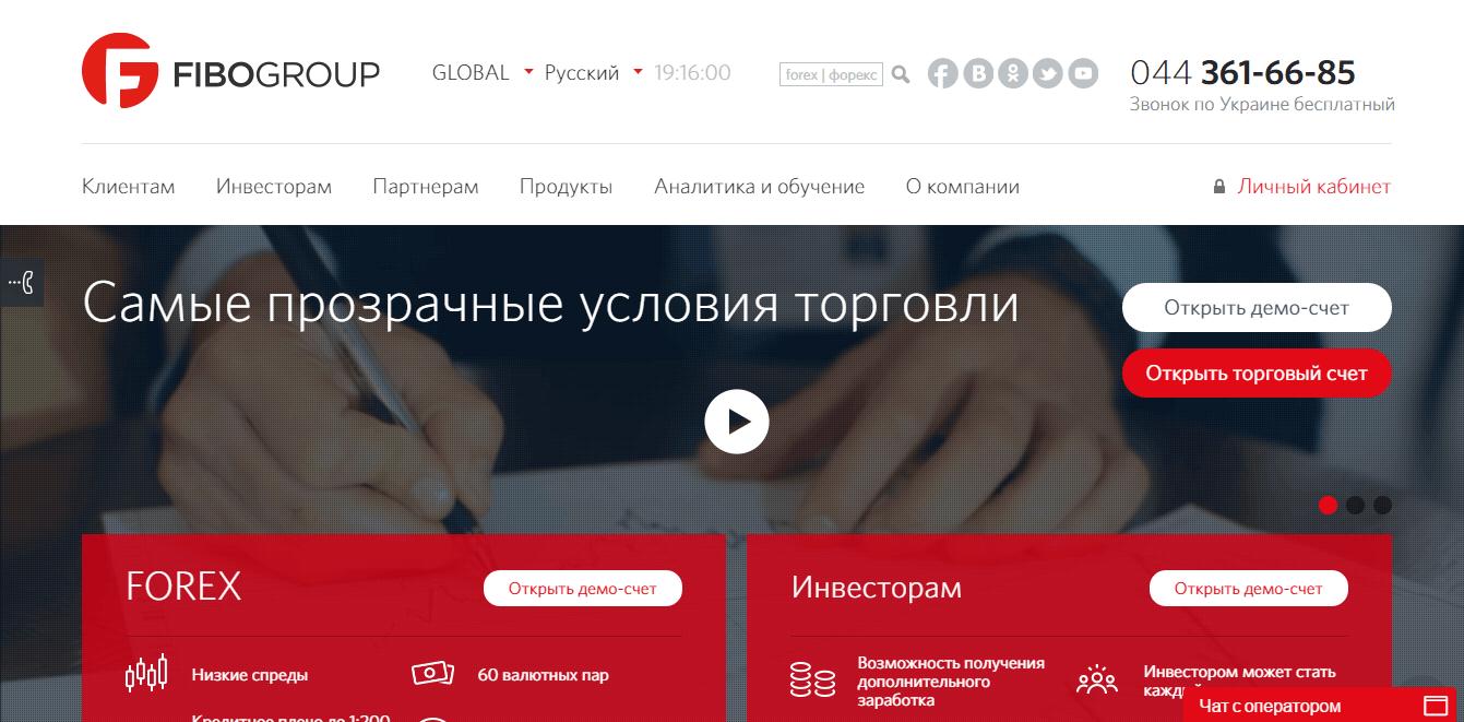 Официальный сайт Fibo Group