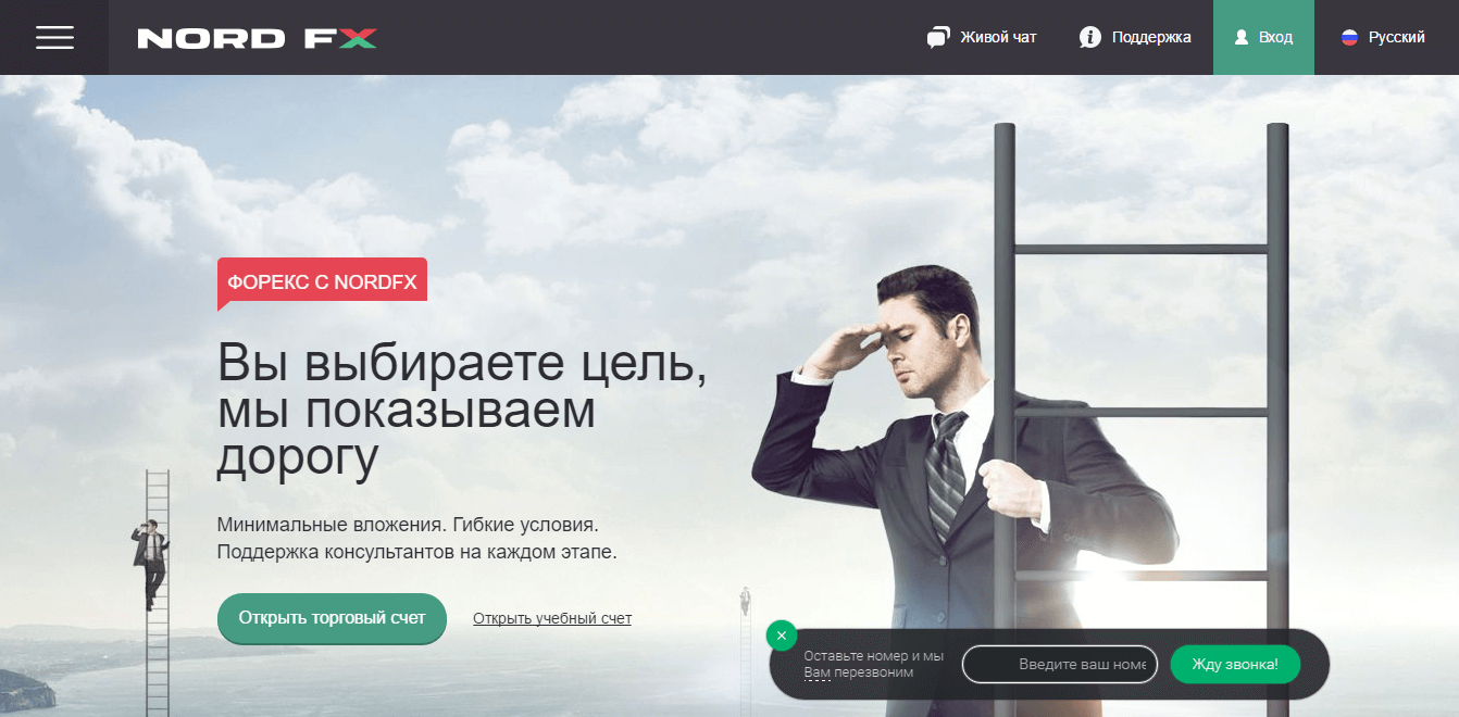 Официальный сайт NORD FX