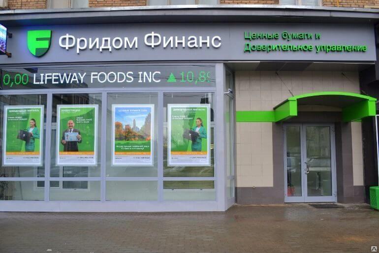 Один из офисов инвесткомпании Фридом Финанс