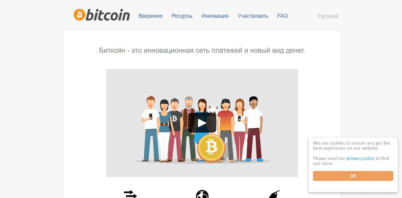 Официальный сайт Bitcoin