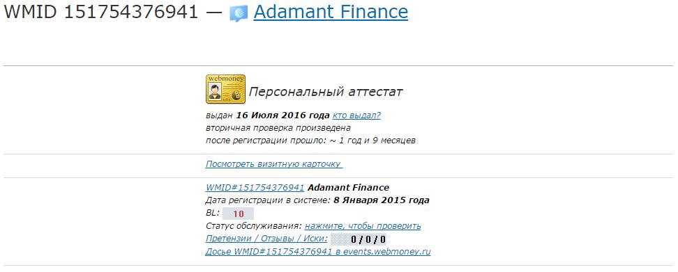 Аттестат Adamant Finance в платежной системе WebMoney