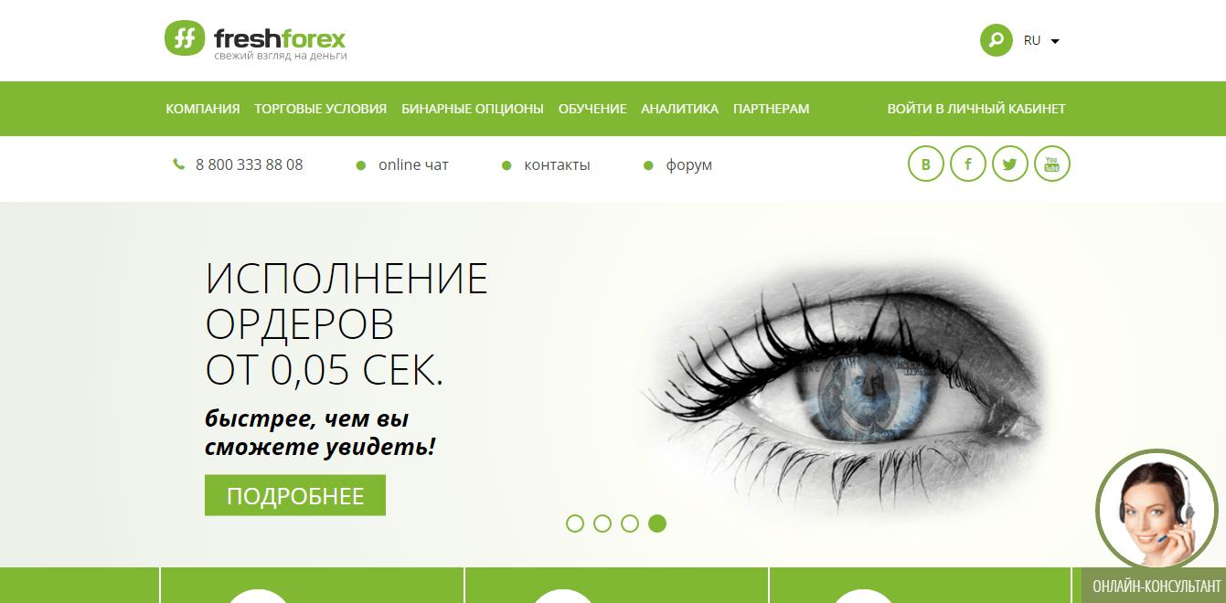 Официальный сайт FreshForex