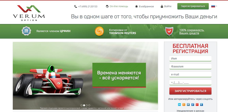 Официальный сайт Верум Оптион