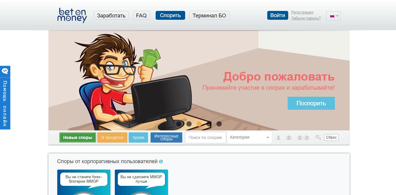Официальный сайт BETonMONEY