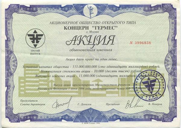 """Образец акции компании """"Гермес"""""""