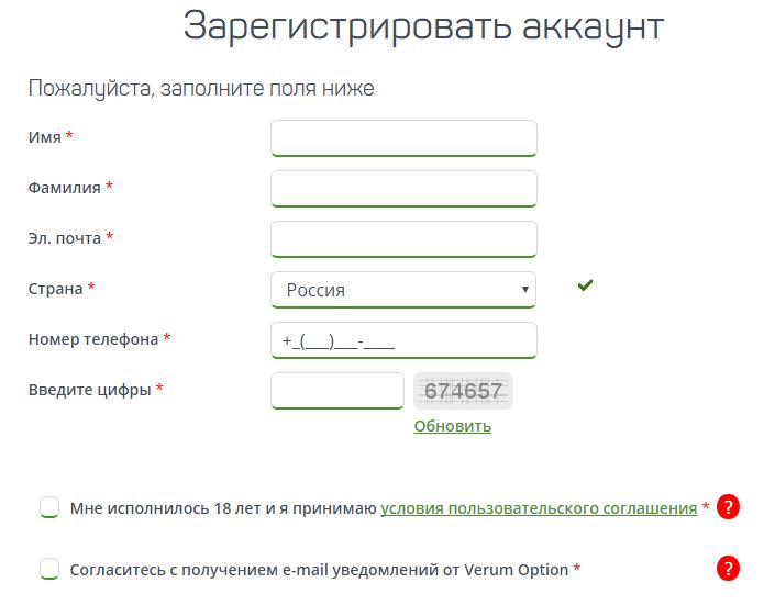 Регистрационная форма в компании Verum Option