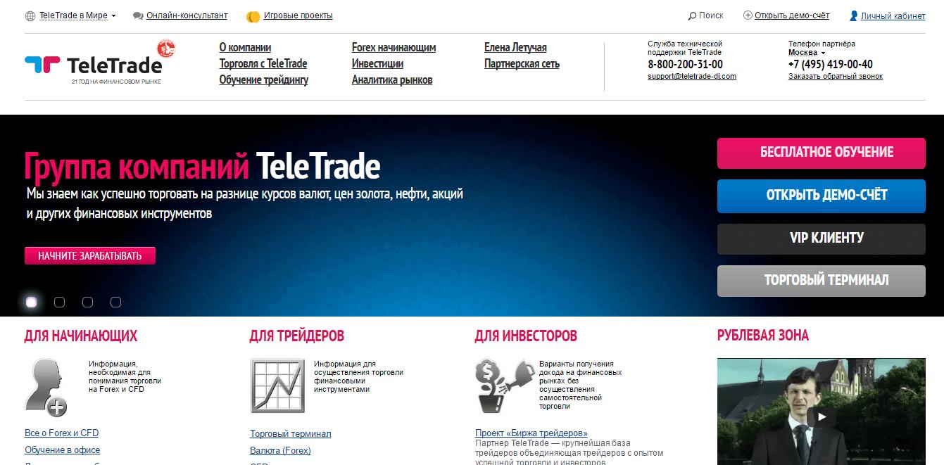 Официальный сайт TeleTrade