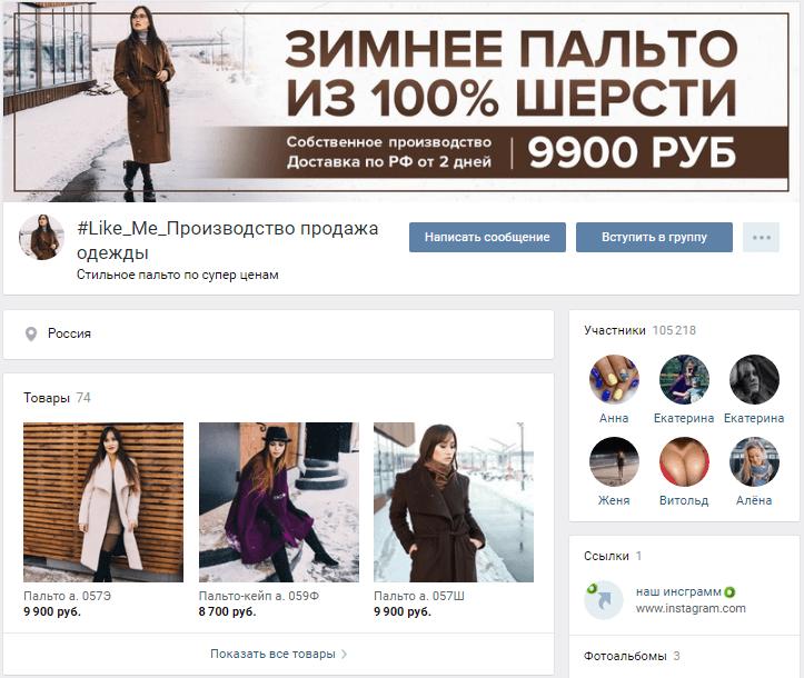 Один из популярных интернет-магазинов в социальной сети Вконтакте