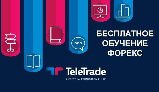 Компания ТелеТрейд предлагает несколько вариантов обучения торговле на Форексе