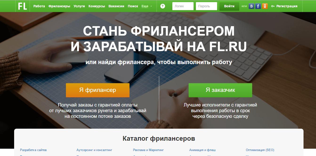 FL.ru один из лучших сайтов для поиска удаленной работы