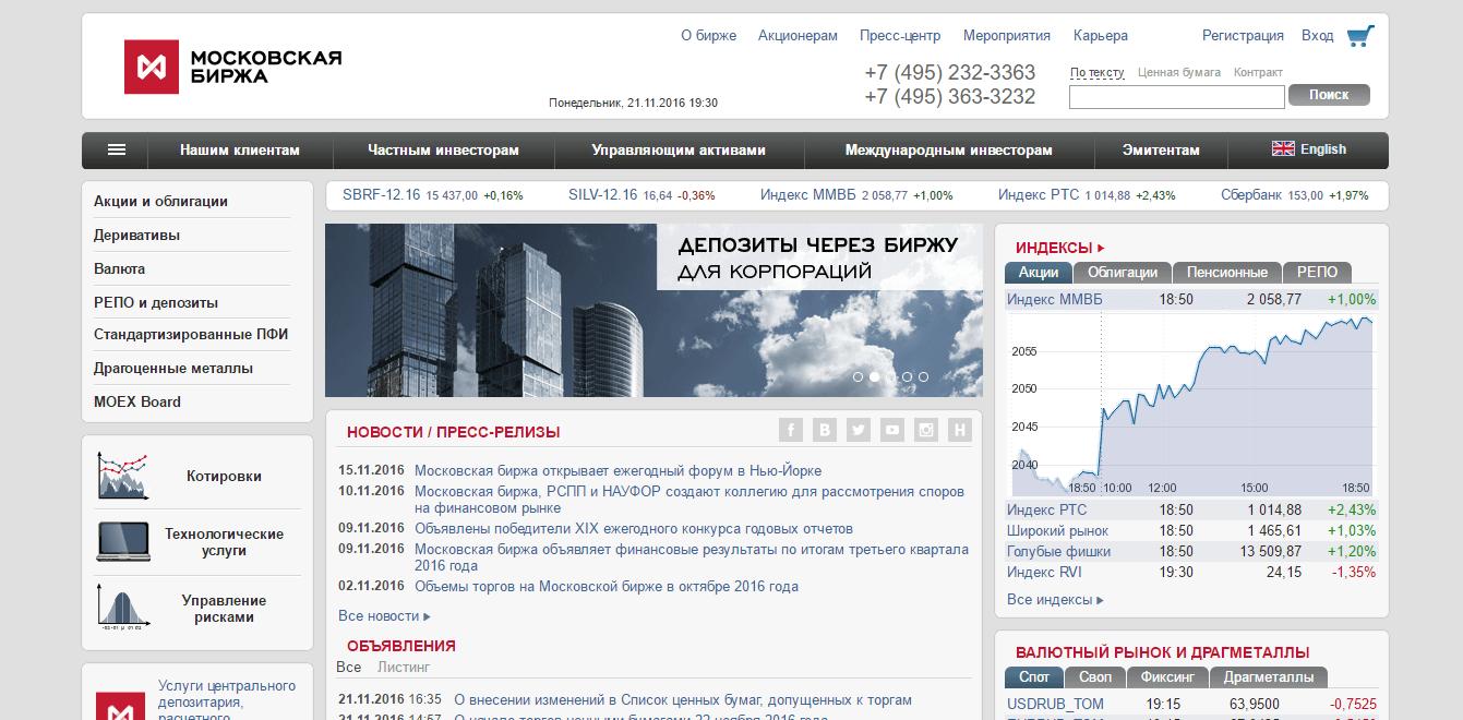 Официальный сайт Московской биржи