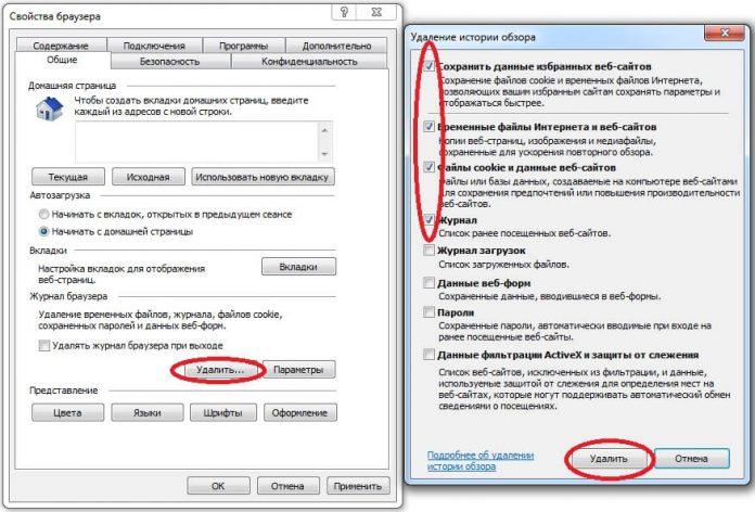Удаление файлов куки и кэш в Internet Explorer