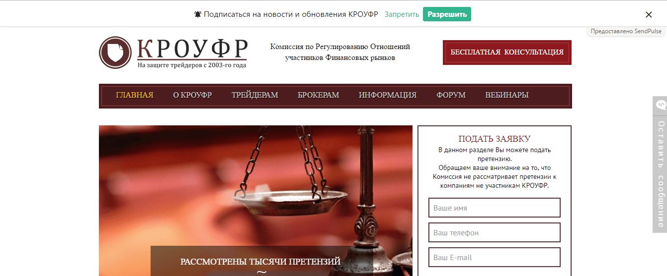 Официальный сайт КРОУФР