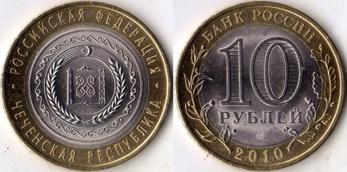 10₽ Чеченская республика (2010)