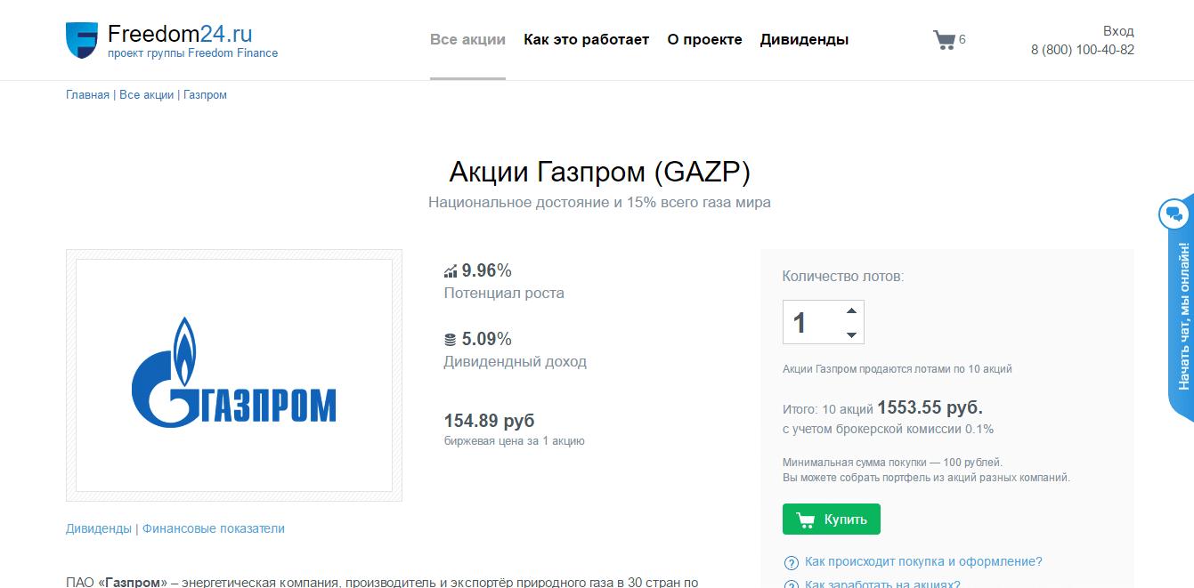 Акции Газпрома в интернет-магазине Freedom24