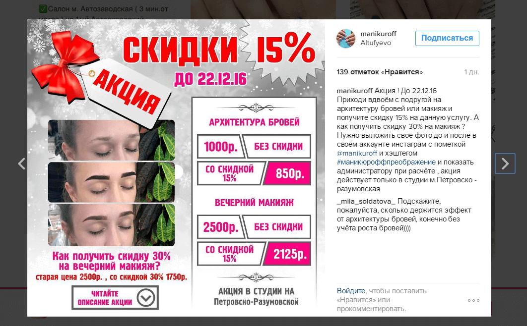 Пример рекламы в социальной сети Instagram