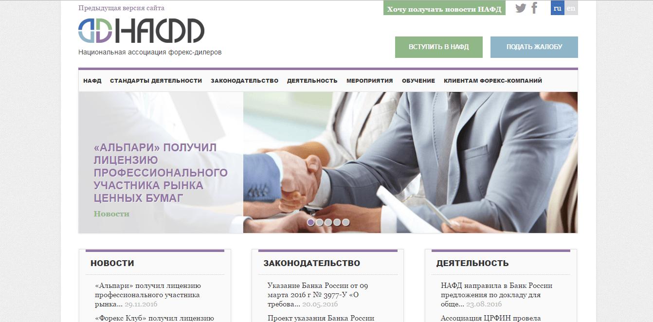 Официальный сайт НАФД