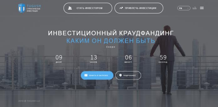 Официальный сайт Tugush