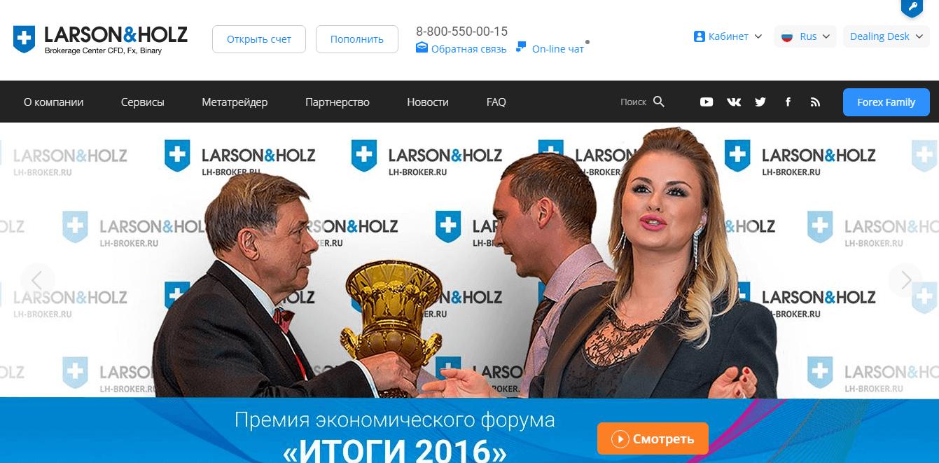 Официальный сайт Larson&Holz
