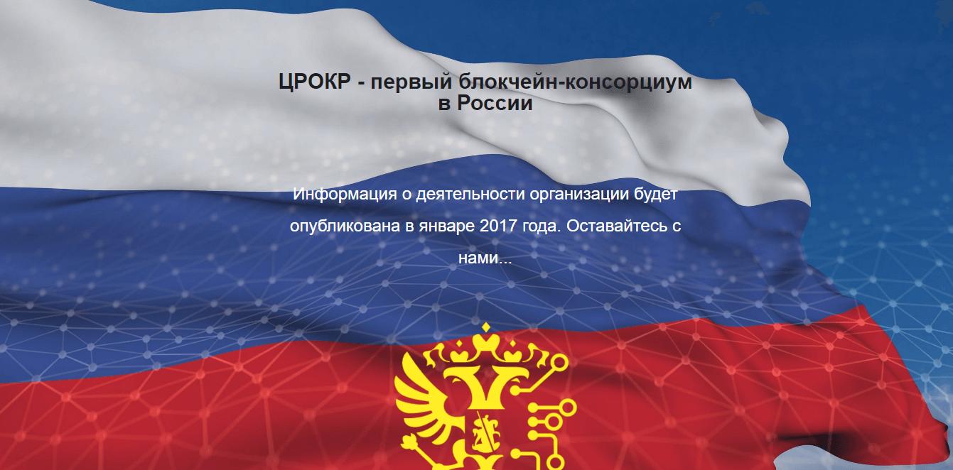 31 января 2017 года информация на официальном сайте ЦРОКР так и не появилась