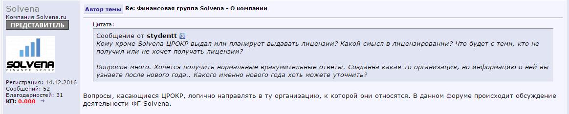 Один из участников MMGP тоже проявил подозрения в регулятору ЦРОКР