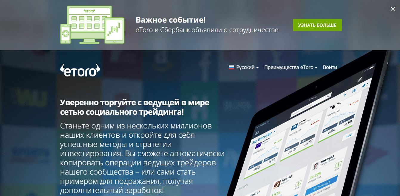Официальный сайт eToro