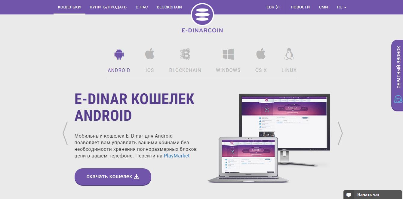Обзор сайта E-Dinar Coin