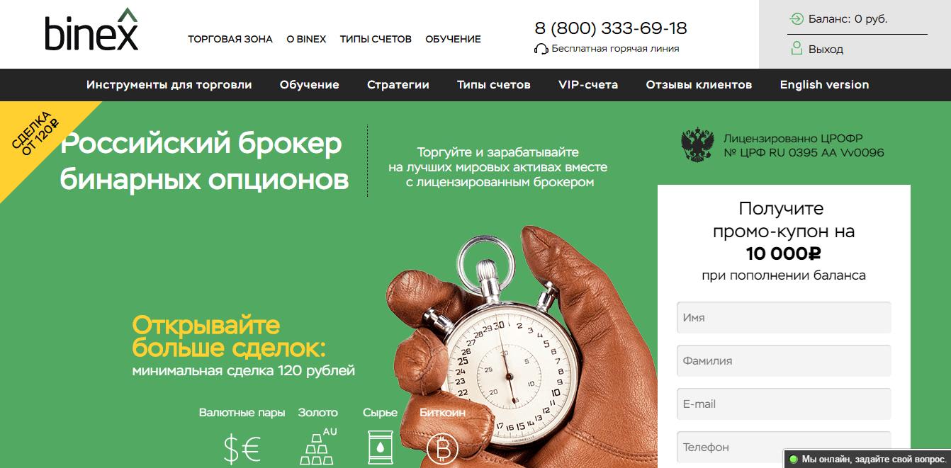 Официальный сайт Binex - бинарные опционы