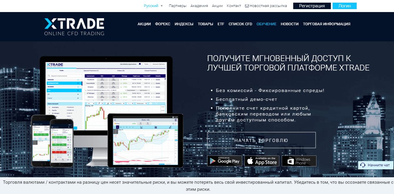 Официальный сайт Xtrade