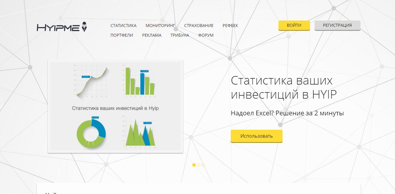 Официальный сайт Hyipme
