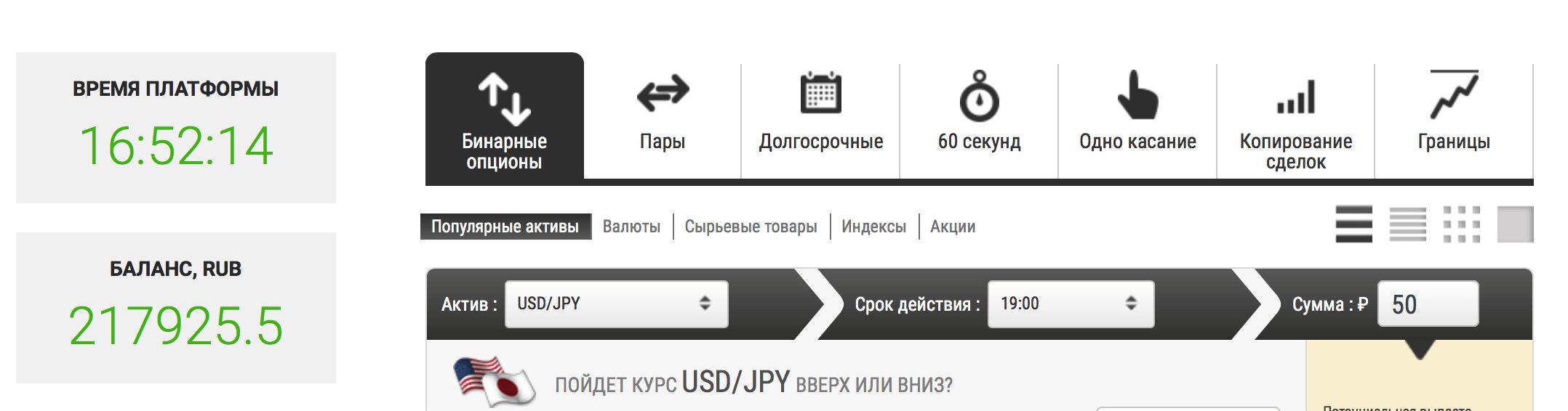 Торговый счет у брокера Binarium