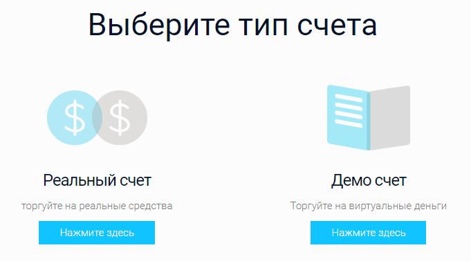 В Xtrade можно открыть демо-счет
