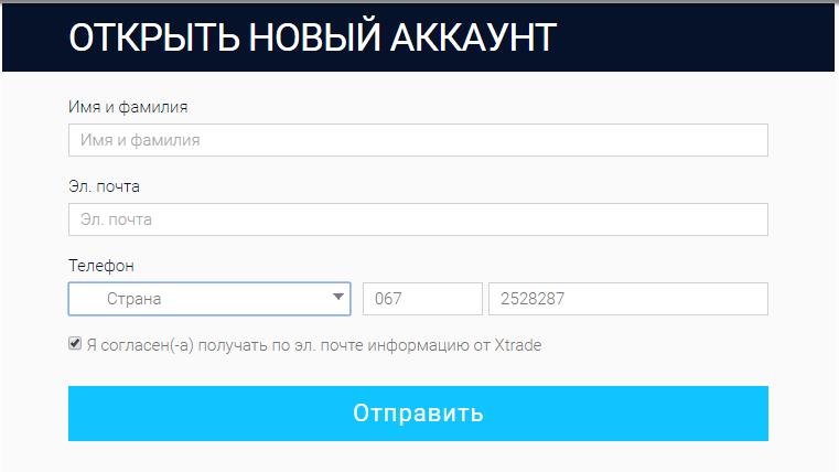 Регистрация в Xtrade