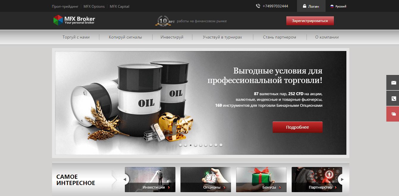 Официальный сайт MFX Broker