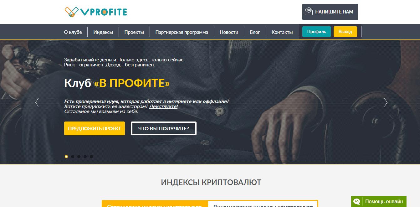 Официальный сайт Vprofite.club