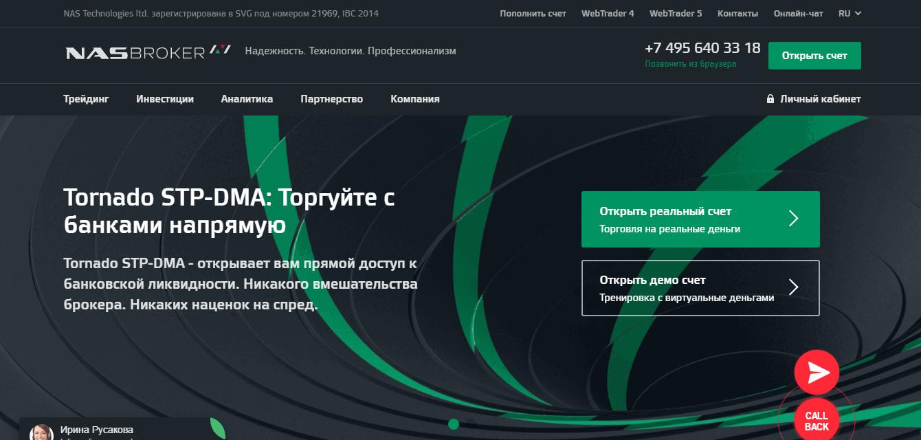 Официальный сайт NAS Broker