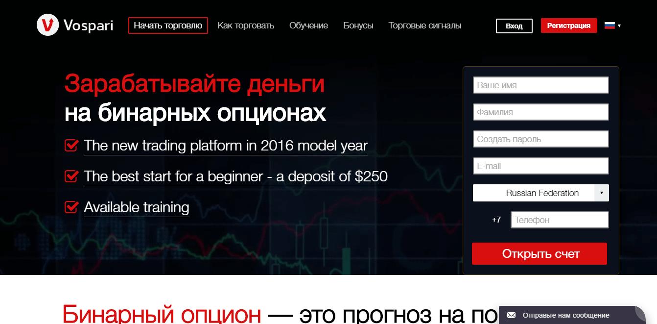 Официальный сайт Vospari