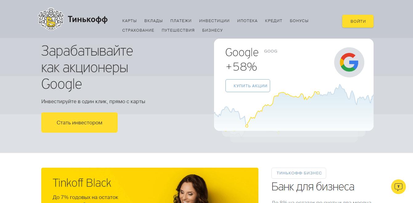 Вклады в банковские депозиты через интернет