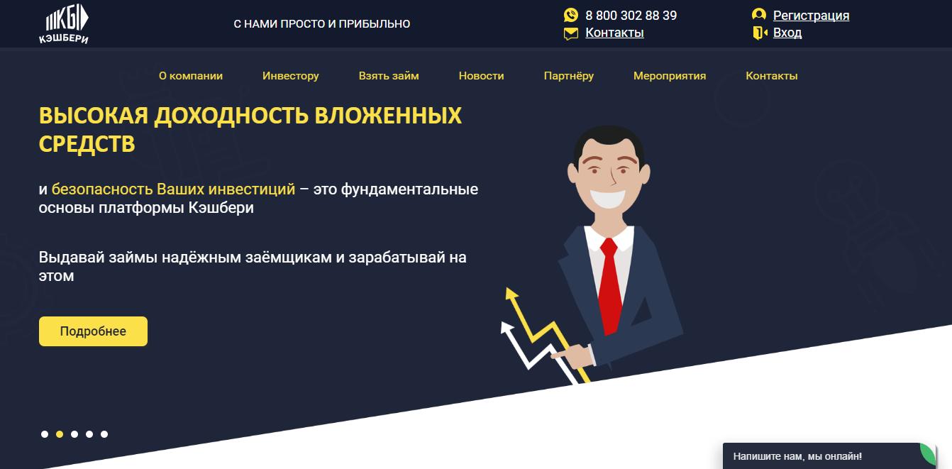 Официальный сайт cashbery.com