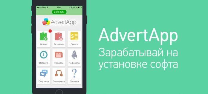 AdvertApp предлагает простой и быстрый заработок на мобильном