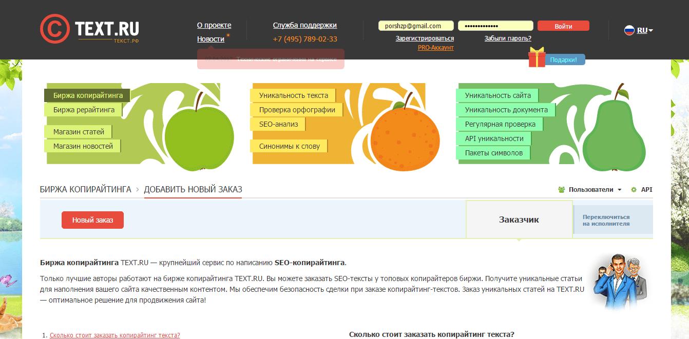 Text.ru - популярная биржа по написанию статей