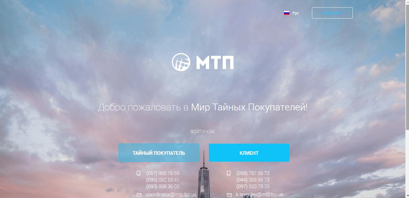 Официальный сайт Мира Тайных Покупателей