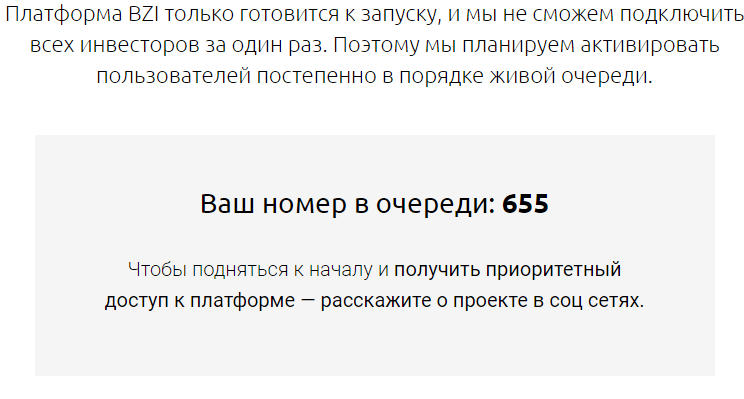 Регистрация в BiznZip