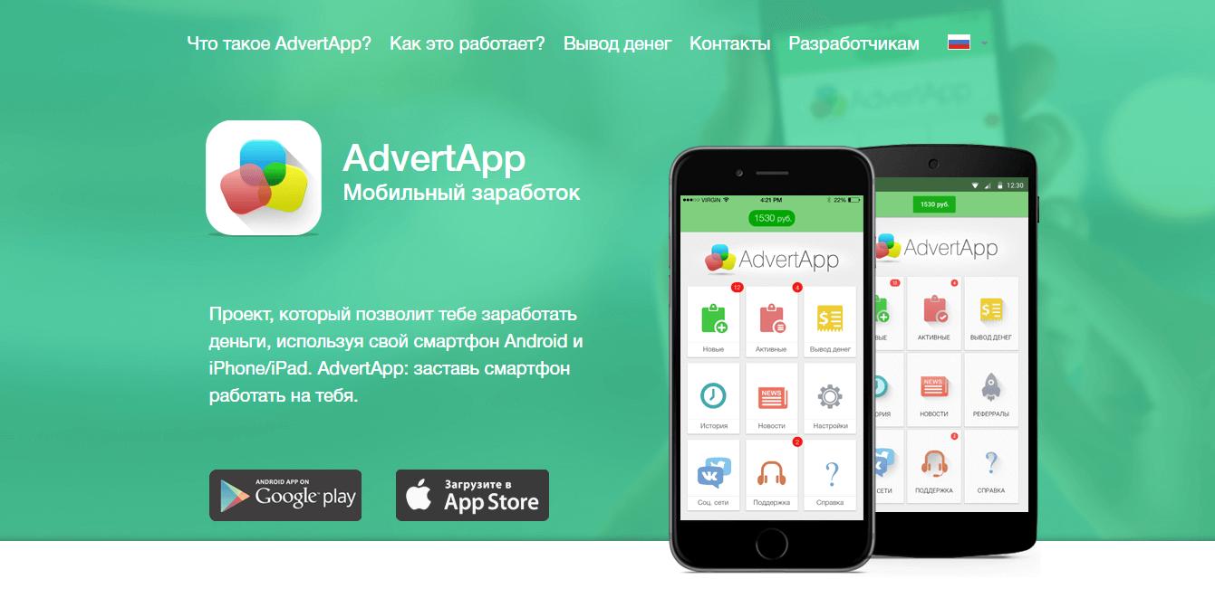 Официальный сайт AdvertApp