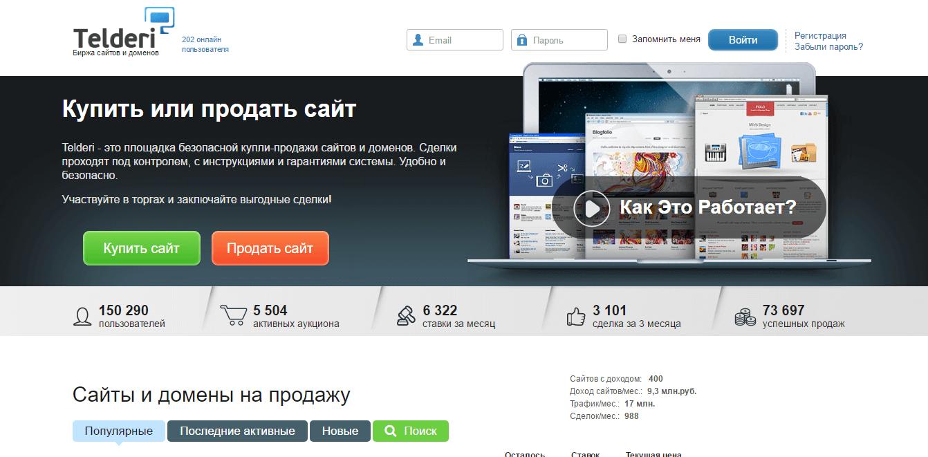 Telderi - площадка для покупки и продажи доменов