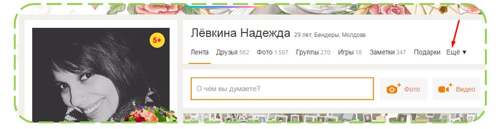 """Вкладка меню """"Ещё"""" в Одноклассниках"""