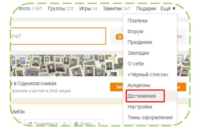 """Раздел """"Достижения"""" в соц-сети Одноклассники"""